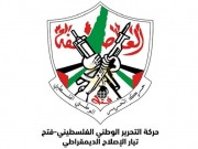 """تيار الاصلاح يندد بتصنيف الاحتلال 6 من المؤسسات الفلسطينية بـ """"الإرهابية"""""""