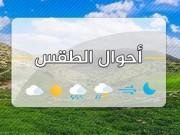 حالة الطقس: أمطار خفيفة متفرقة فوق معظم المناطق