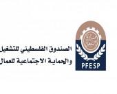 الصندوق الفلسطيني ينظم المعرض الختامي لمشروع خلق فرص عمل للشابات