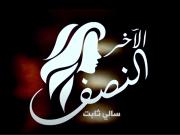 قصة نجاح لفتاة فلسطينية رغم قسوة الظروف