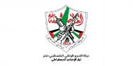 د. محسن: تيار الإصلاح جزء من فتح وباق فيها والحديث عن مغادرتها فبركات إعلامية