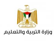 """""""التعليم العالي"""" تُعلن عن منح دراسية في موريتانيا"""