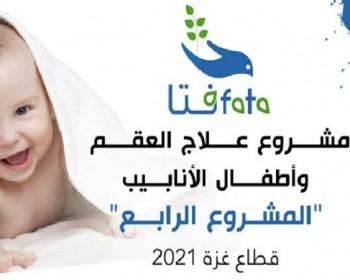 """مركز """"فتا"""" يعلن الاتفاق مع مركزين لعلاج العقم وأطفال الأنابيب في غزة"""