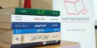 البوكر تعلن أسماء الأدباء المرشحين لنيل جائزتها