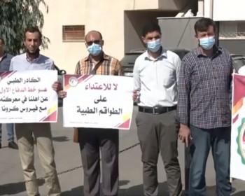 خاص بالصور والفيديو|| وقفة تضامنية مع الطواقم الطبية أمام مجمع الشفاء في غزة