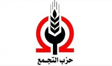 حزب التجمع المصري يحمل الاحتلال المسؤولية عن حياة الأسرى الـ6