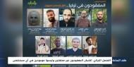 اختفاء عدد من الشبان الفلسطينيين في تركيا يثير تساؤلات حول مصيرهم